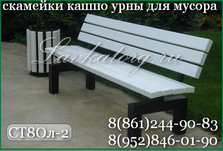 Скамейки СТ80л-2 и урна УМл-2к 8-918-434-90-83