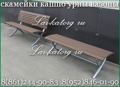 Cкамейки СТ40л-1.8 и СТ40л-1.8б 8-918-434-90-83