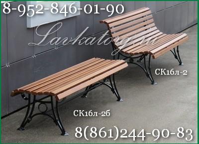 скамейки СК16л-2 и СК16л-2б 8-918-434-90-83
