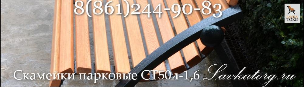 Уличные скамейки деревянные на металлических опорах