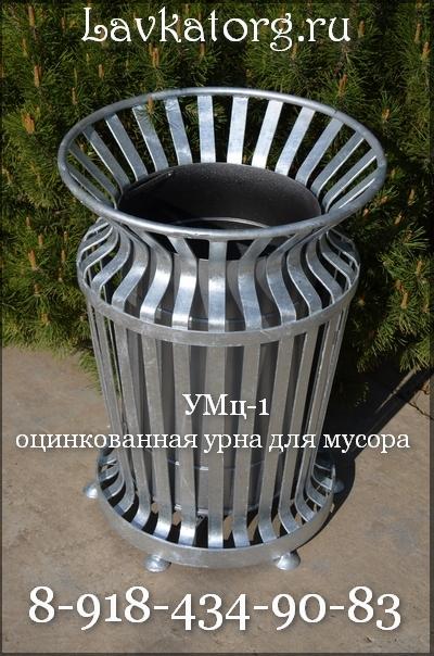 Уличные урны для мусора оцинкованные