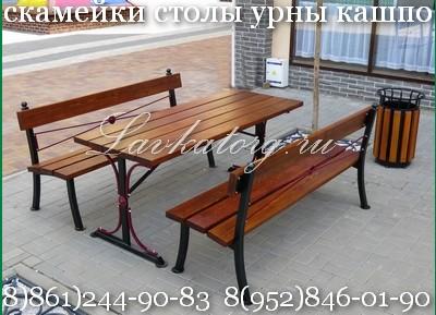 лавочки урны и столы уличные