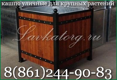кашпо уличные КМл-2 краснодар 8-918-434-90-83