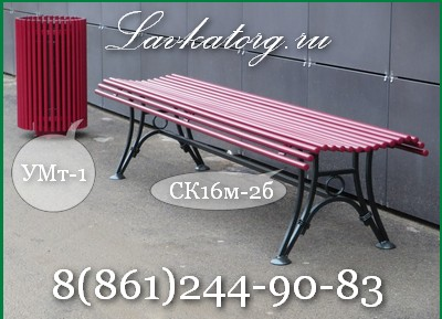 металлические скамейки и урны ЛАВКАТОРГ