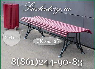 скамейки СК16м-2б и урны УМт-1 8-918-434-90-83