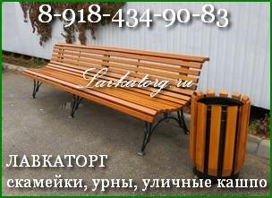 скамейки СК16л-3 и урны УМл-2 8-918-434-90-83 — копия
