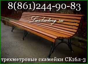 скамейки СК16л-3.jpg лавкаторг — копия