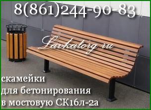 скамейки для бетонирования