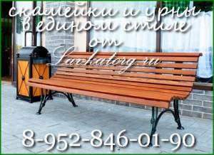 скамейки и урны в едином стиле от ЛАВКАТОРГ