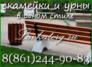 скамейки и урны в одном стиле ЛАВКАТОРГ