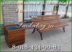 кашпо и скамейки в одном стиле ЛАВКАТОРГ