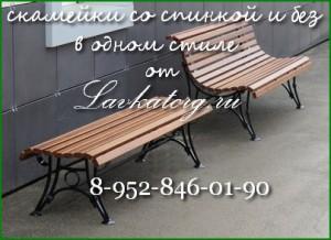 скамейки в едином стиле от ЛАВКАТОРГ
