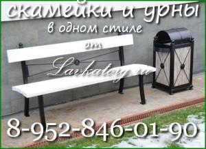 скамейки СТ40л-1,8д и урны УМл-4 8-918-434-90-83