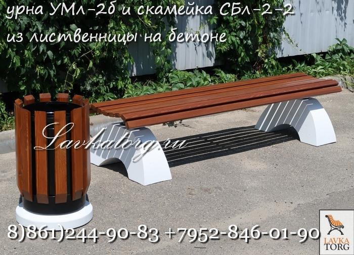 скамейки и урны из лиственницы на бетоне