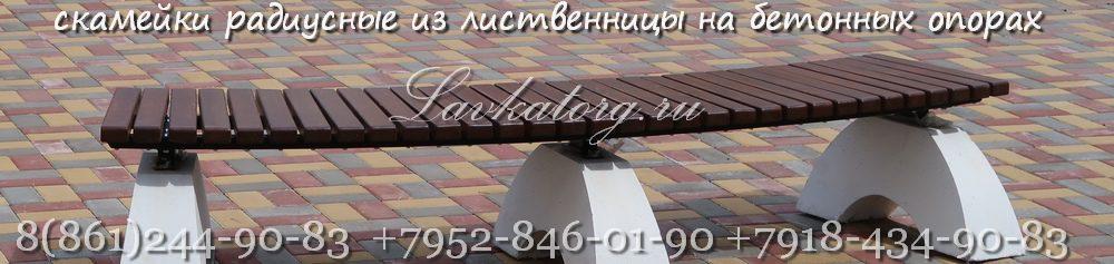радиусная скамейка из лиственницы на бетоне