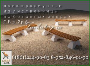 скамейки радиусные на бетонных опорах