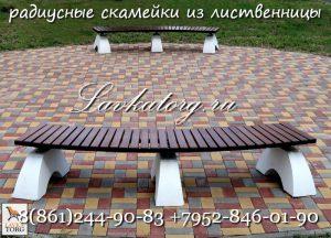 радиусные скамейки из дерева лиственницы на бетонных опорах