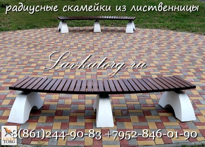 скамья радиусная из лиственницы на бетоне