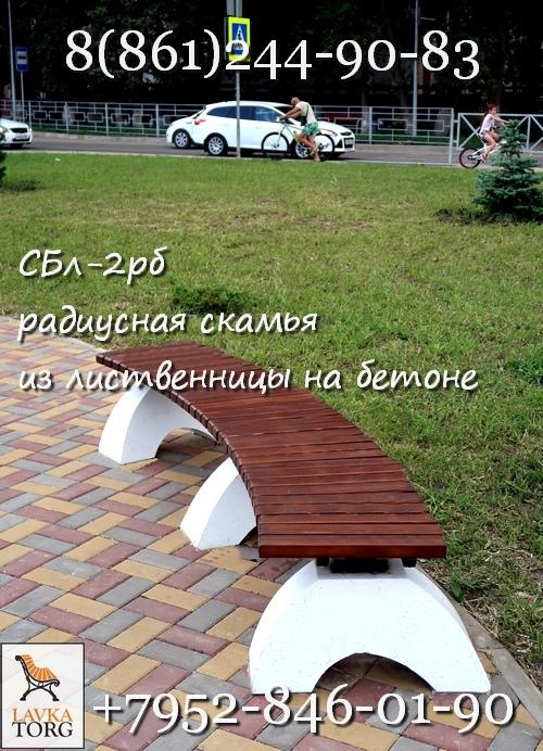 скамейки радиусные из лиственницы на бетоне
