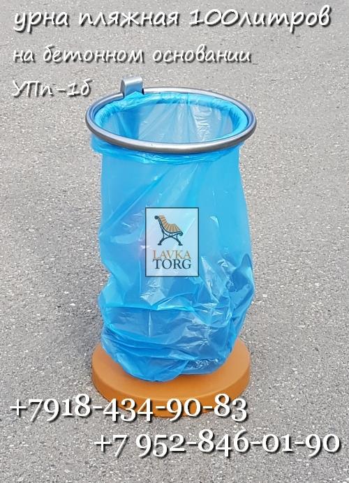 Урны для пляжа на бетонном основании, с пакетом для мусора