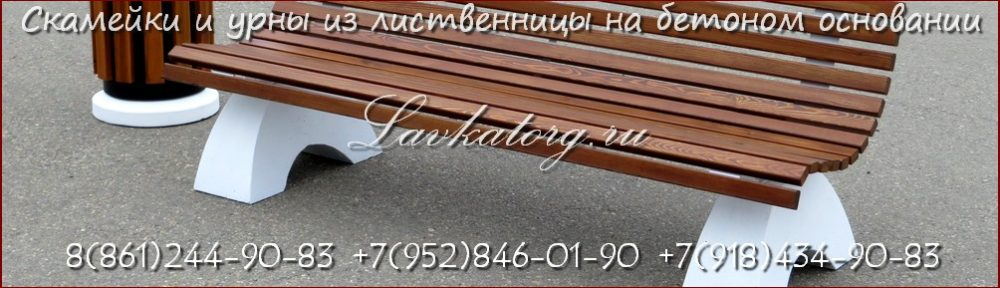 Скамейки урны из лиственницы на бетоне