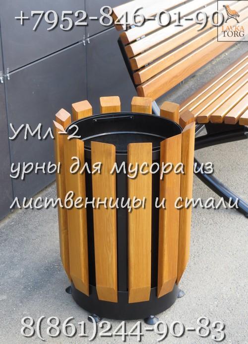 Урна и скамейка из лиственницы