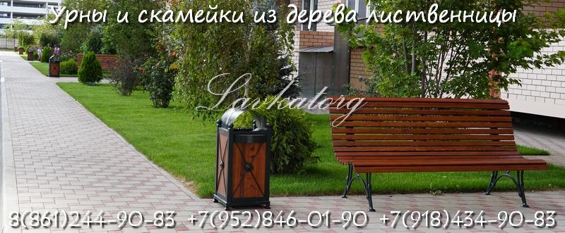 Урны и скамейки из лиственницы ЛАВКАТОРГ