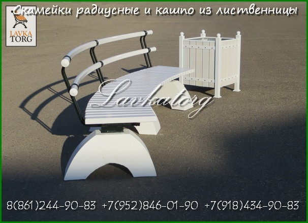 Радиусные скамейки на бетоне и уличные кашпо из лиственницы