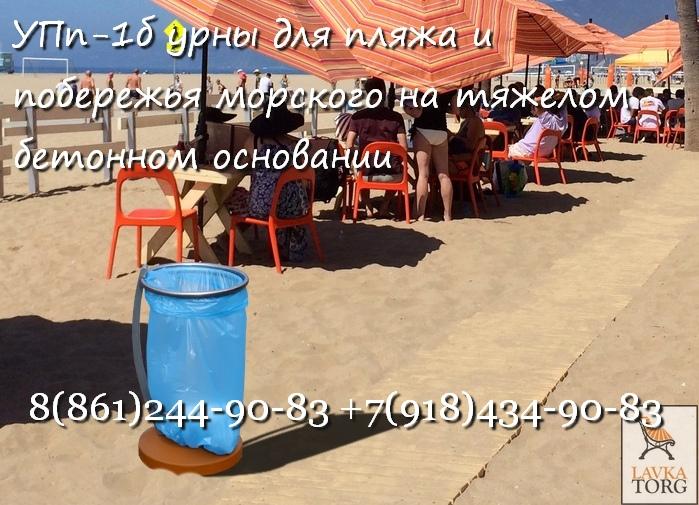 Урны для пляжа и уличных кафе ЛАВКАТОРГ