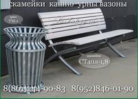 Урна УМ-1 и скамейка СТк40л-1,8