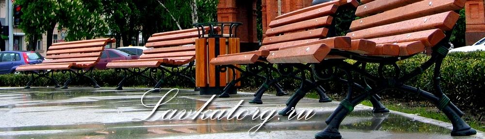 скамейки, урны, кашпо уличные из лиственницы и чугуна от ЛАВКАТОРГ