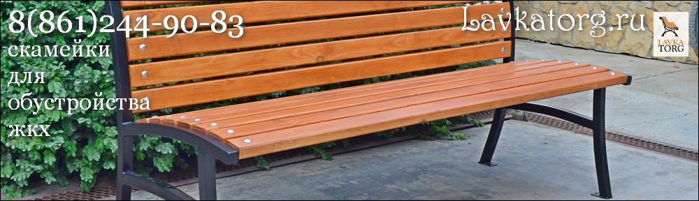 Скамейки из лиственницы на сварных металлических опорах. Порошковые краски по металлу. Биозащитные краски для дерева. Антивандальное анкерное крепление к мостовой. Краснодар- ЛАВКАТОРГ