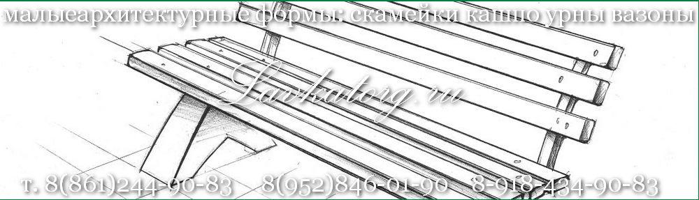 Скамейки из лиственницы на бетонных опорах от ЛАВКАТОРГ