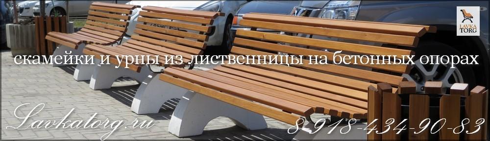 Парковые скамейки на бетоне