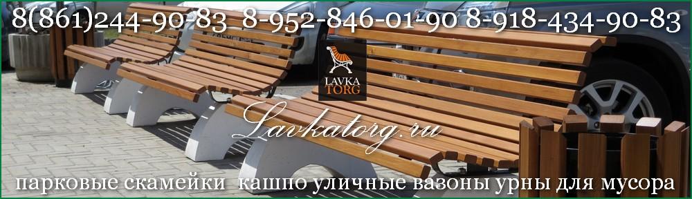 Скамейки на бетоне парковые от ЛАВКАТОРГ