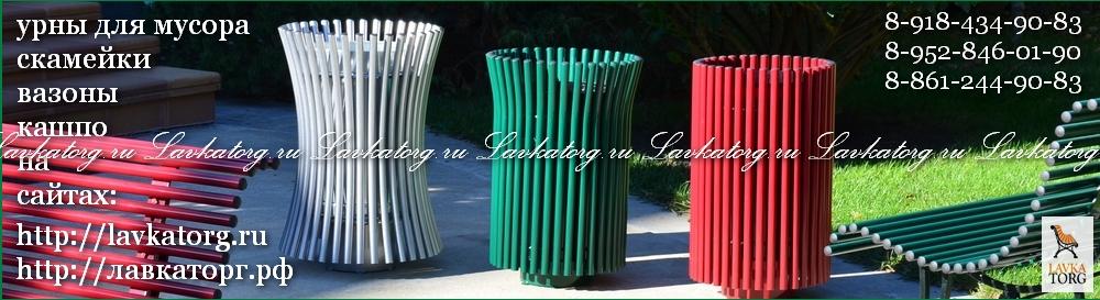 Современные металлические парковые урны