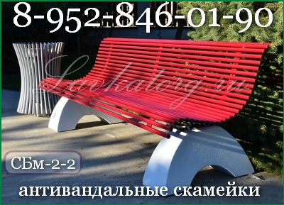 Скамейки металлические на бетоне