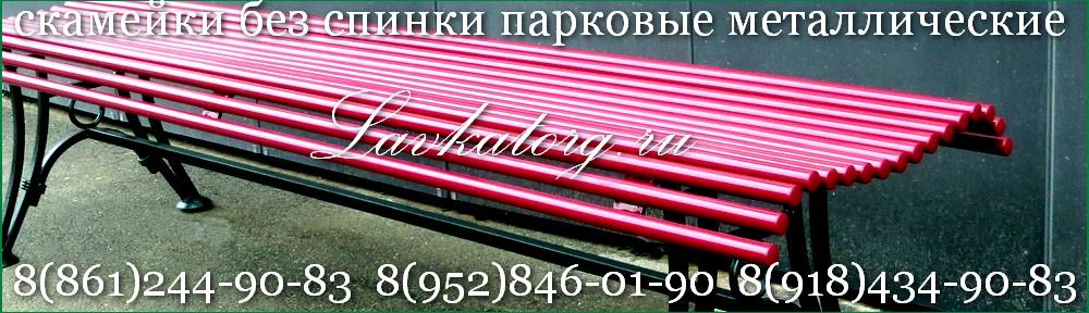 Металлические скамейки для парка и улицы