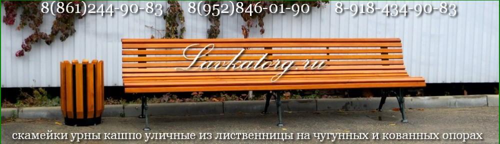 Скамейки 3 метра из лиственницы
