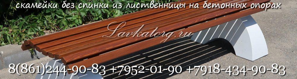 бетонные скамейки без спинки из лиственницы