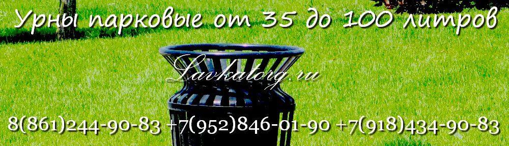 Урны уличные парковые с оцинкованным ведром для мусора лавкаторг краснодар