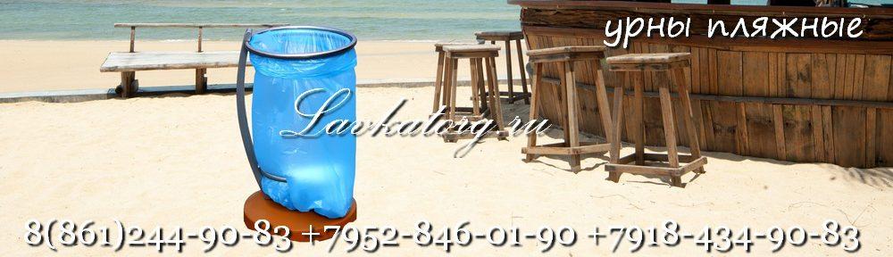 Урны для пляжа на бетоне