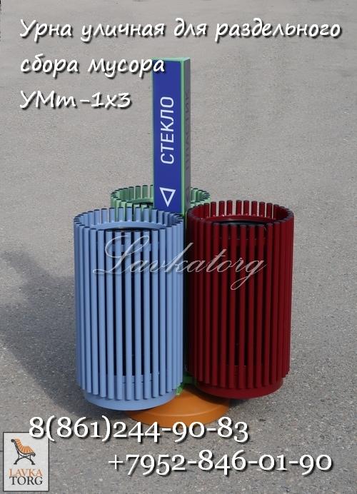 Урны для раздельного сбора мусора УМт-1х3 ЛАВКАТОРГ