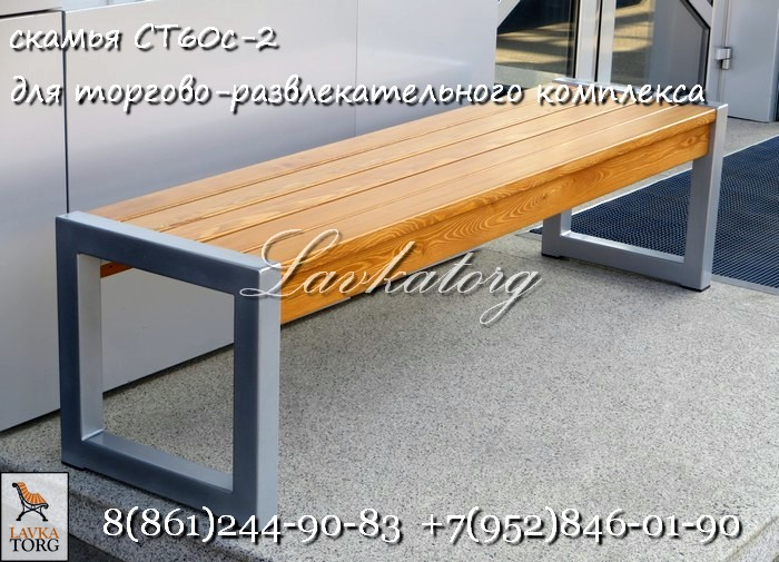 скамейка для торгово центра CN60c-2,