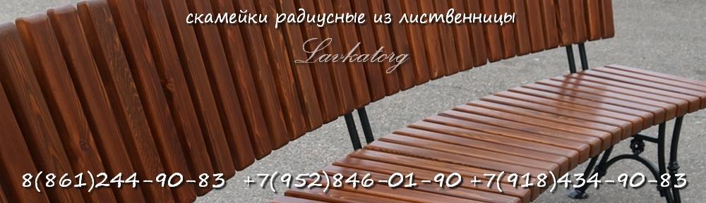радиусные скамейки ЛАВКАТОРГ