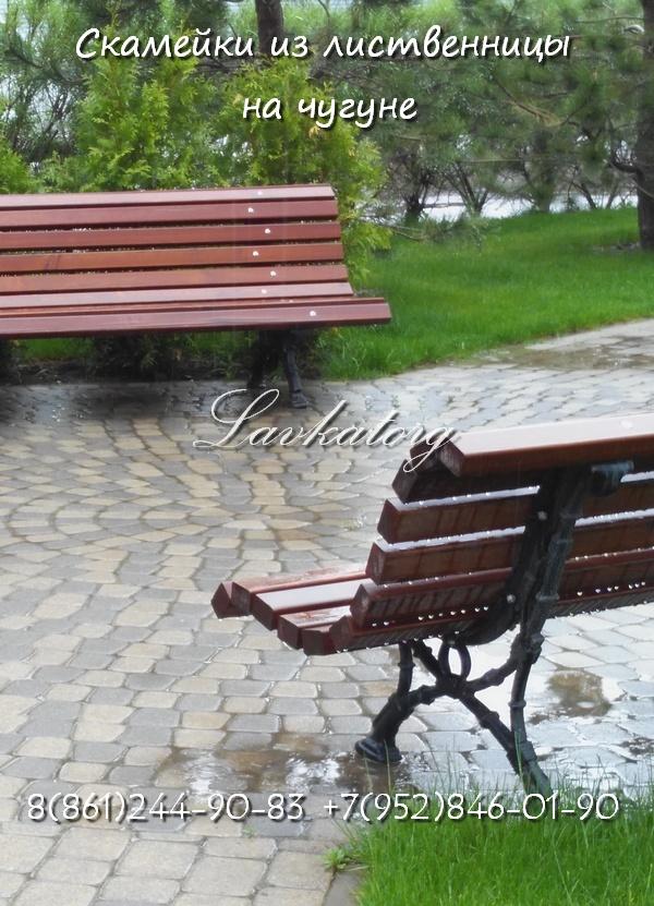 Скамейки из лиственницы на чугуне для скверов и парков