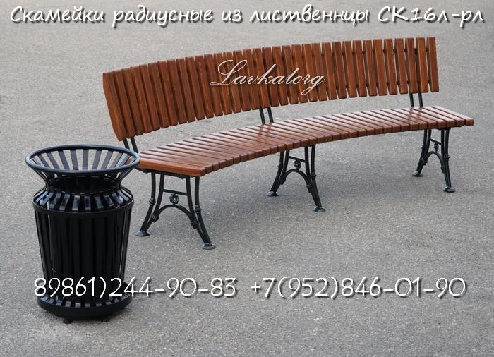Скамейки радиусные и урны УМ-1