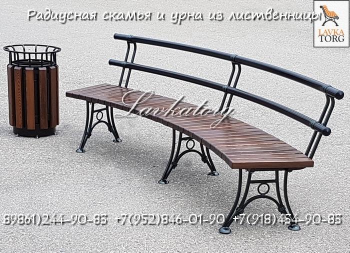 радиусная скамейка и урна из лиственницы