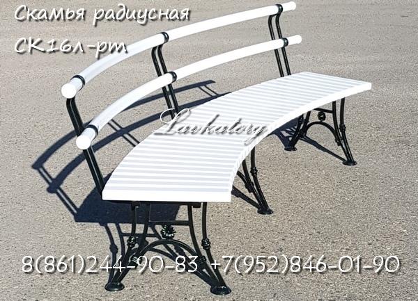 Радиусные скамейки со спинкой