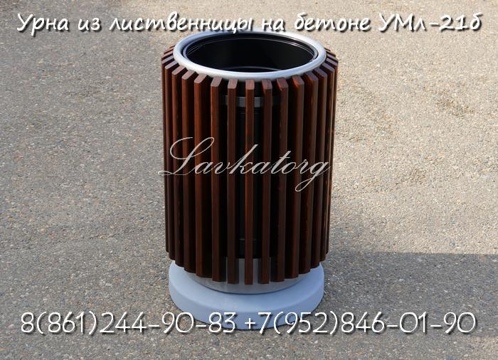 Урны с деревянной отделкой на бетоне